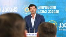 თვითმმართველობის არჩევნებში ქართული ოცნების პარტიული სიის წარდგენა